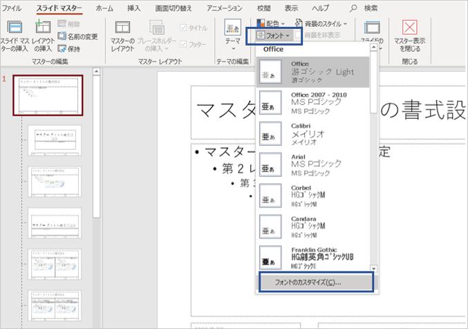 パワーポイント フォント スライドマスターで一括変更3
