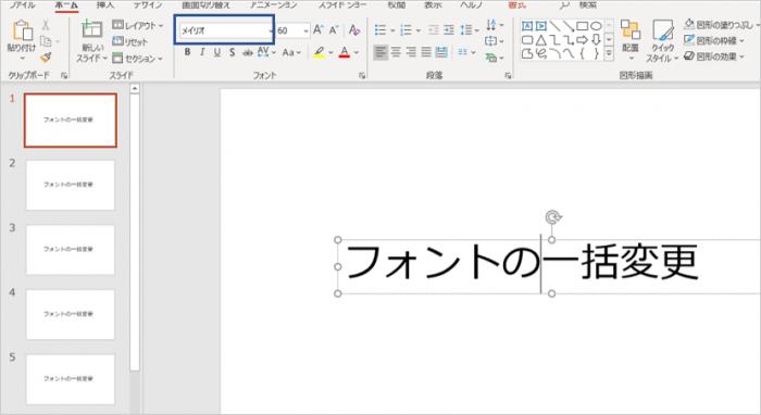 パワーポイント フォント スライドマスターで一括変更10