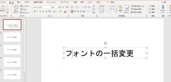 パワーポイント フォント スライドマスターで一括変更7