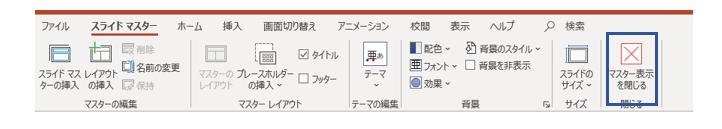 パワーポイント フォント スライドマスターで一括変更5