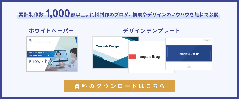 累計制作数1,000部以上。資料作成のプロが、構成やデザインのノウハウを無料で公開。