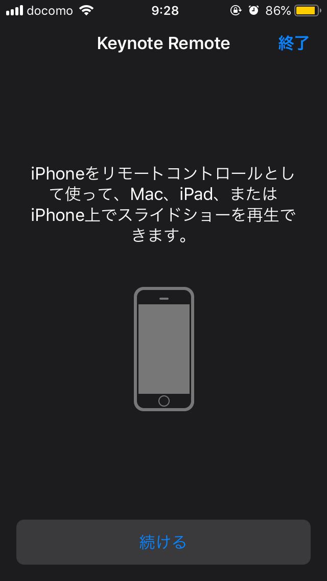 キーノート プレゼン iPhone 11