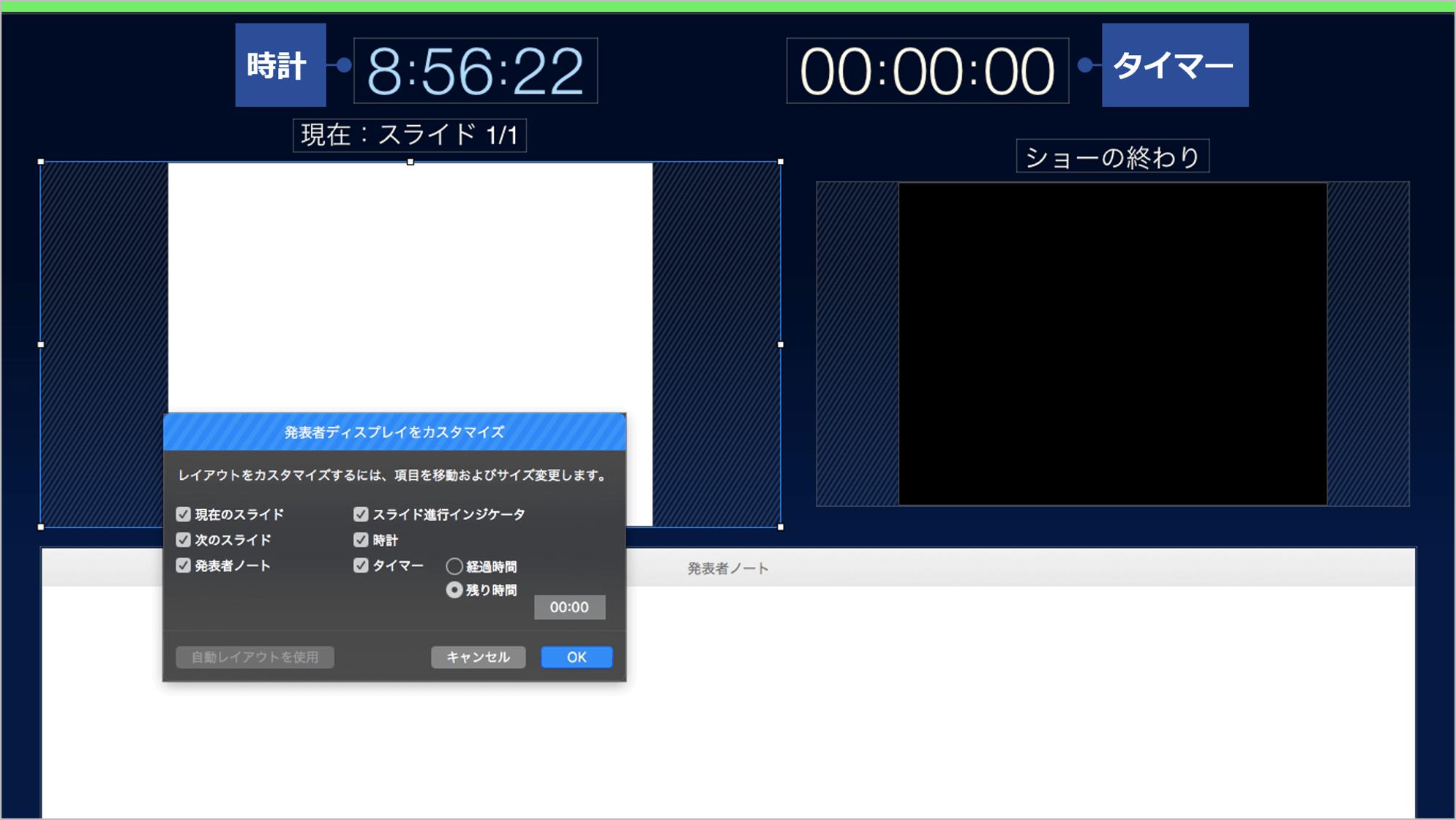 キーノート プレゼン iPhone 7