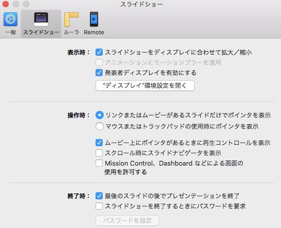 キーノート プレゼン iPhone 5