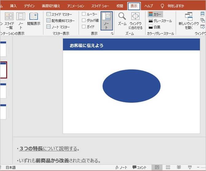 パワーポイント スライドショー 操作方法8