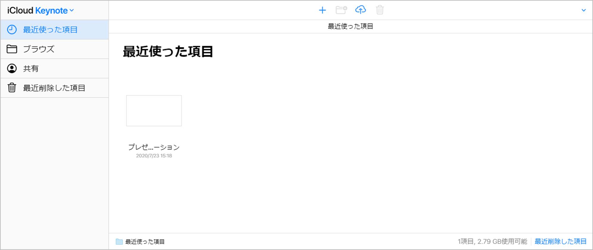 キーノート Windows 活用方法4