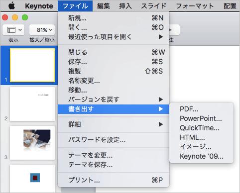キーノート Windows 活用方法6