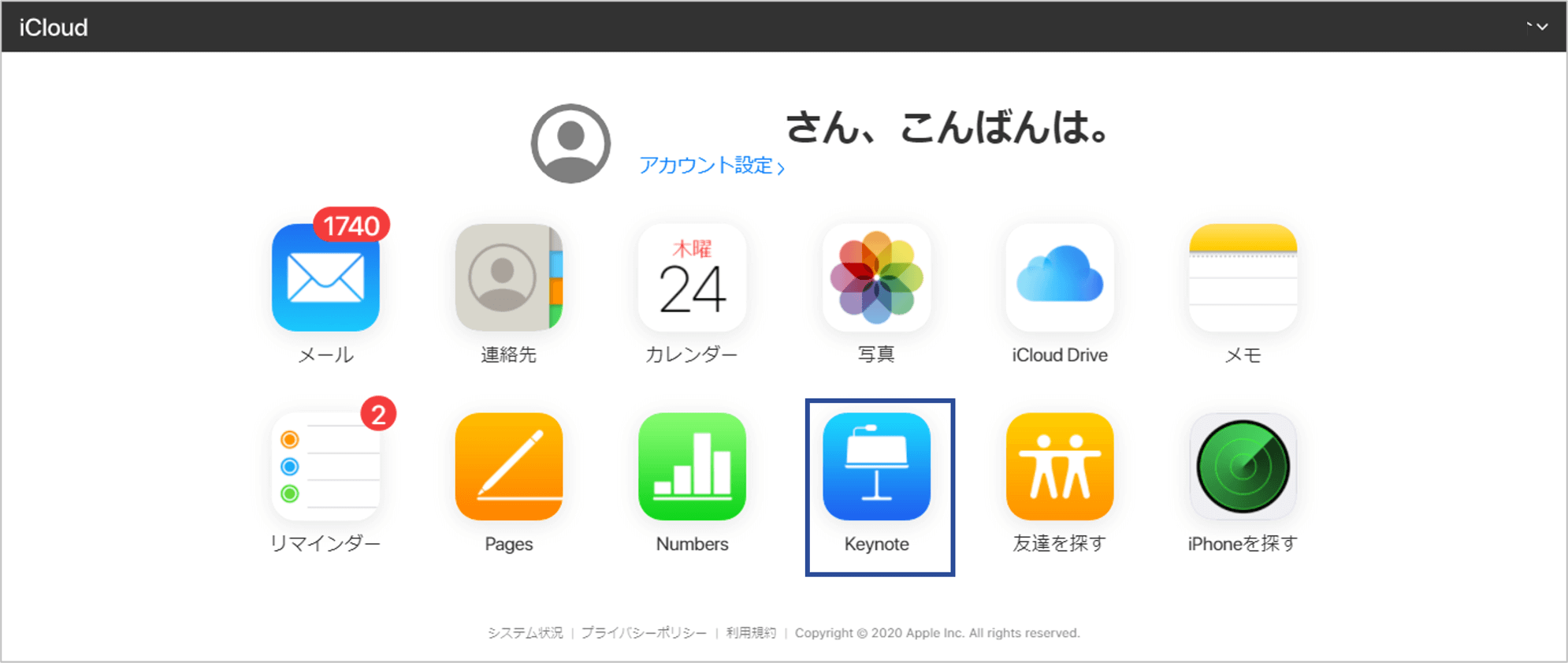 キーノート Windows 活用方法3