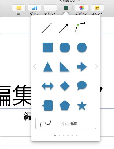 キーノート Windows 活用方法1
